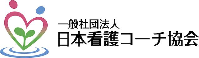 一般社団法人日本看護コーチ協会