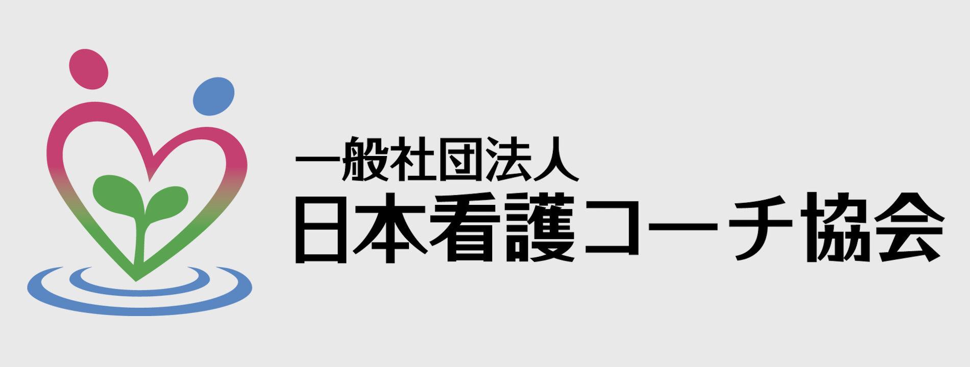 日本 看護 コーチ 協会 JNCA ベース コーチング 看護師 ナース Nurse Coaching 優しさ 思いやり Japan Nurse Coach Association